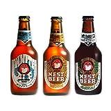 常陸野ネストビール 330ml 3本 木内酒造 茨城県