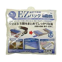 ファスナーいらずの簡単2重密封 EZ(イージー)パック 衣類圧縮袋 1枚入り【掃除機&手巻き圧縮対応】 DEZ0011