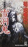 妖獣都市 雪洞鬼―闇ガードシリーズ (トクマ・ノベルズ)
