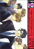 YEBISUセレブリティーズ 1st (ビーボーイコミックス)