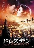 ドレスデン-運命の日- [DVD]