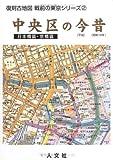 中央区の今昔―日本橋区・京橋区 (復刻古地図戦前の東京シリーズ (2))