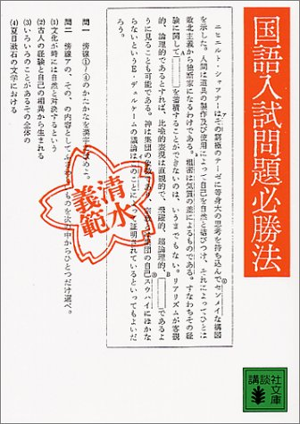 清水義範『国語入試問題必勝法』