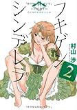 フキゲンシンデレラ(2) (電撃ジャパンコミックス)