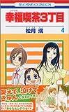 幸福喫茶3丁目 4 (4) (花とゆめCOMICS)