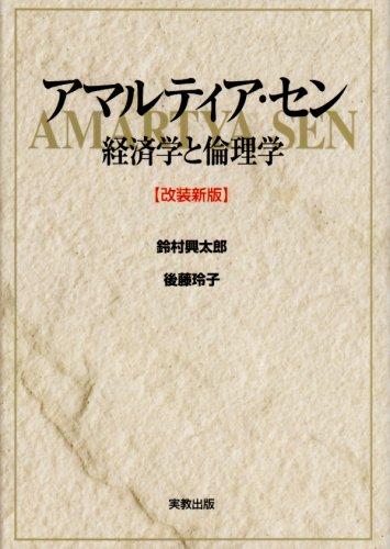 アマルティア・セン―経済学と倫理学