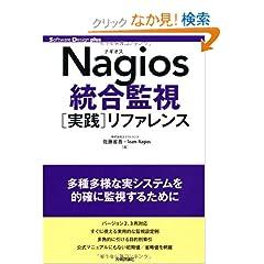 Nagios������[���H]���t�@�����X (Software Design ��lus)