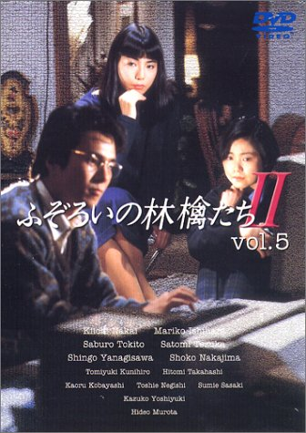 ふぞろいの林檎たちII 5 [DVD]
