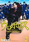 ウロボロス-警察ヲ裁クハ我ニアリ- 第2巻 2009年09月09日発売