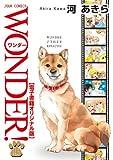 WONDER! : 14.5 (ジュールコミックス)