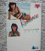 ロマンス―ニューアイドル写真集 (ピラミッド写真文庫)