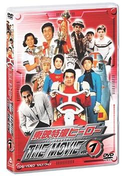 東映特撮ヒーローTHE MOVIE VOL.1 [DVD]