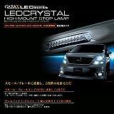 GARAX(ギャラクス)  LEDハイマウントストップランプ 20アルファード/ヴェルファイア/レッド  A2-STP-12R