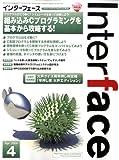 Interface (インターフェース) 2009年 04月号 [雑誌]