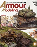 Armour Modelling (アーマーモデリング) 2013年 10月号 [雑誌]
