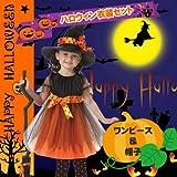 (ニニモール)Ninimourオレンジ魔女コスプレコスチュームキッズ子供パーティー用 110-150cm(130cm,オレンジ)