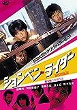 ションベン・ライダー(HDリマスター版)[DVD]