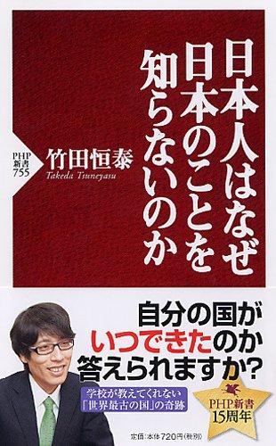 日本人はなぜ日本のことを知らないのか (PHP新書 755)