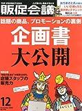 トッププロモーションズ販促会議 2012年 12月号 [雑誌]