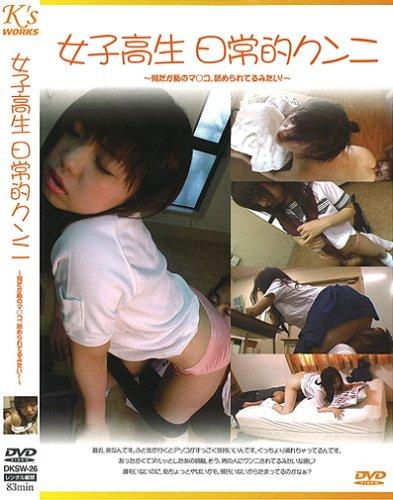 女子高生日常的クンニ [DVD]