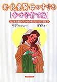 新・良妻賢母のすすめ「幸せ子育て編」―「山をも動かす父母の愛」をいかに表すか