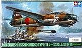 1/48 傑作機 No.49 1/48 三菱 一式陸上攻撃機 11型 61049