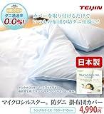 防ダニ・花粉 ホコリが出にくい ノンダストマイクロシルスター防ダニ掛布団カバー(日本製) シングル ブルー 37720102