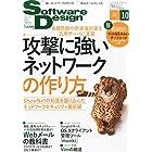ソフトウェアデザイン 2015年 10 月号 [雑誌]
