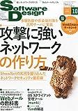 ソフトウェアデザイン 2015年 10 月号 [雑誌] -