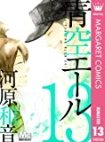 青空エール リマスター版 13 (マーガレットコミックスDIGITAL)