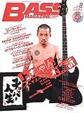 ベース・マガジン (BASS MAGAZINE) 2008年 8月号 [雑誌](CD付き)