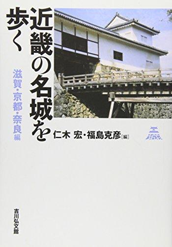 近畿の名城を歩く 滋賀・京都・奈良編 -