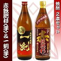 芋焼酎 飲み比べセット 【一剣(いっけん)&赤飫肥杉】 900ml×2本
