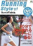 Running Style (Vol.4) (エイムック (1220))