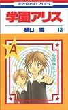 学園アリス 13 (13) (花とゆめCOMICS)