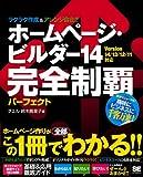 ホームページ・ビルダー14 完全制覇パーフェクト Version 14/13/12/11対応