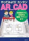 やってみよう!カンタンAR_CAD