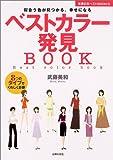 ベストカラー発見BOOK—似合う色が見つかる、幸せになる (主婦の友ベストBOOKS)