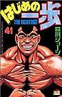 はじめの一歩 第41巻 1998年02月13日発売