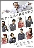 博士と太郎の異常な愛情(2013) [DVD]