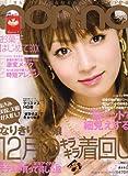 non-no (ノンノ) 2006年 12/20号 [雑誌]