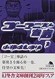 ゴーマニズム宣言〈1〉 (幻冬舎文庫)