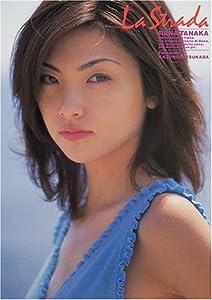 La strada―Rena Tanaka