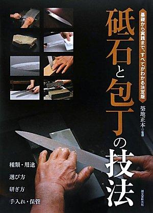 砥石と包丁の技法