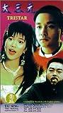 echange, troc Da san yuan [VHS]