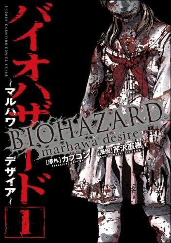 バイオハザード~マルハワデザイア 1 (少年チャンピオン・コミックスエクストラ)