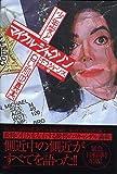 マイケル・ジャクソン 少年愛と白い肌の真実 (学芸図書ピース)