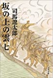 坂の上の雲〈7〉 (文春文庫) [文庫] / 司馬 遼太郎 (著); 文藝春秋 (刊)