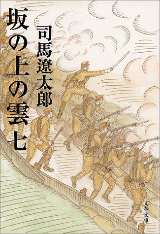 坂の上の雲〈7〉 (文春文庫)