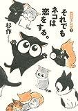 新装版クロ號(3)それでもネコは恋をする。